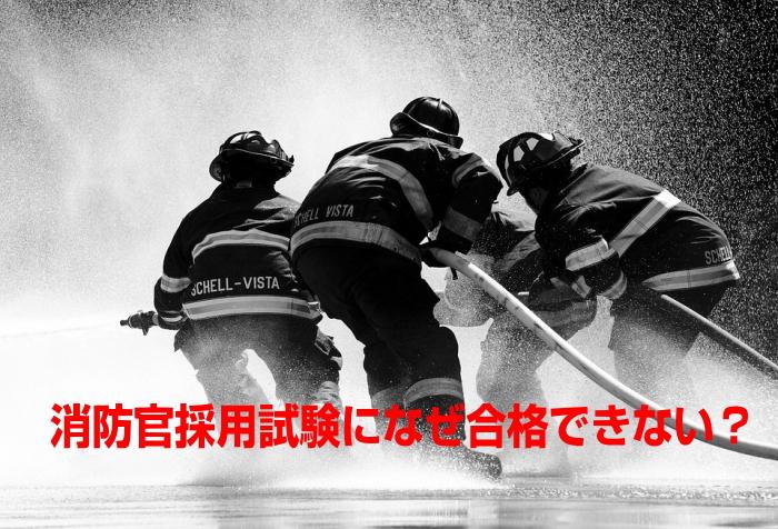 消防官試験