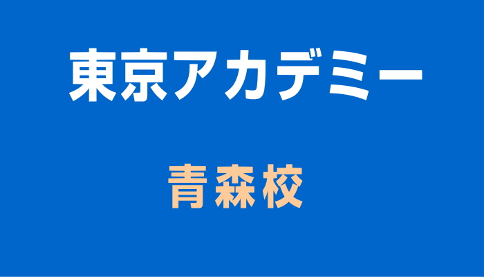 東京アカデミー青森校