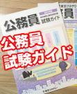 公務員試験ガイド