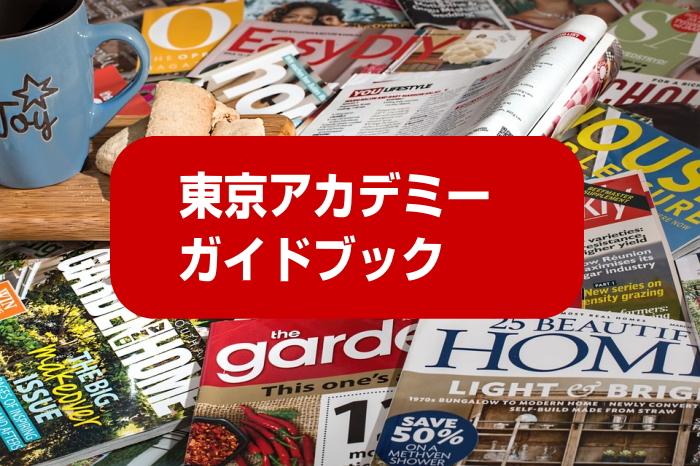 東京アカデミーのガイドブック