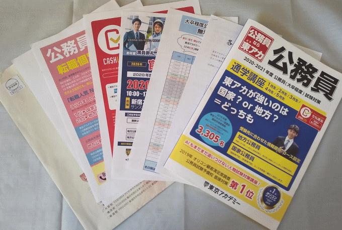 東京アカデミーのパンフレット