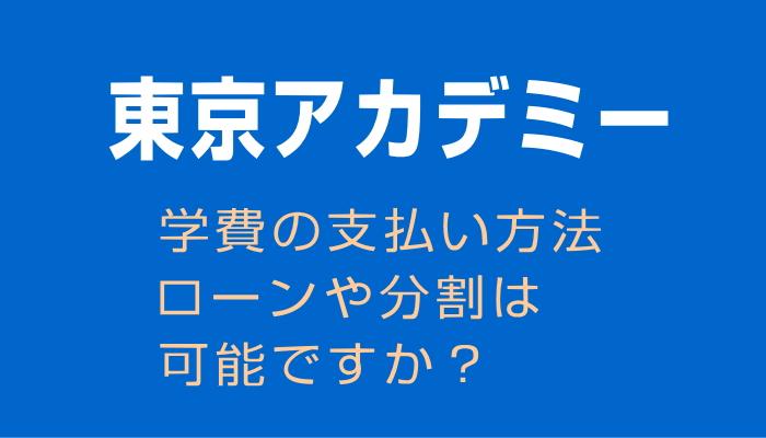 東京アカデミー 学費や料金