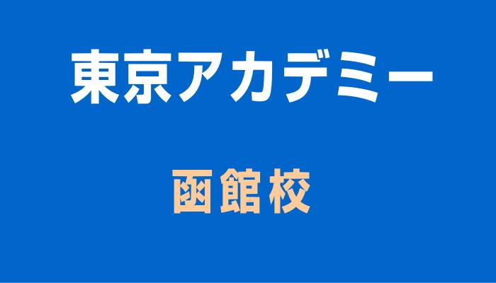 東京アカデミー函館校