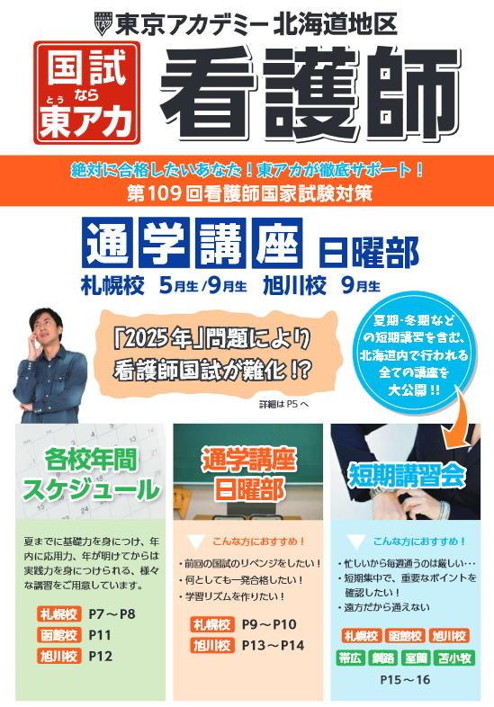 東京アカデミー 北海道地区 看護師 通学講座