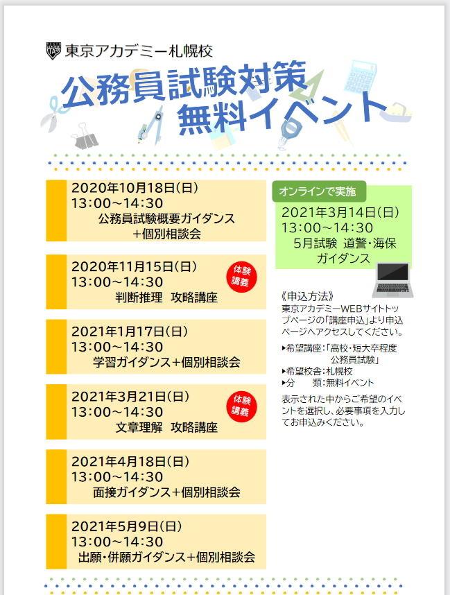 公務員試験対策無料イベント