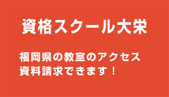 大栄の福岡県の教室