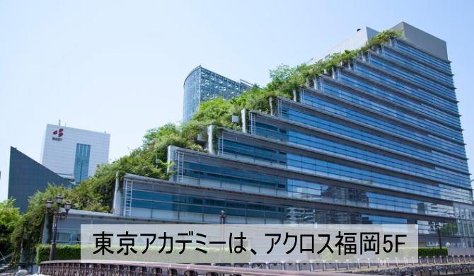 東京アカデミー福岡校