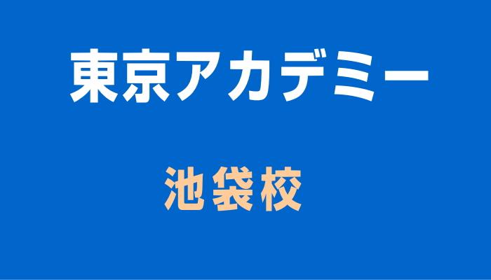 東京アカデミー池袋校
