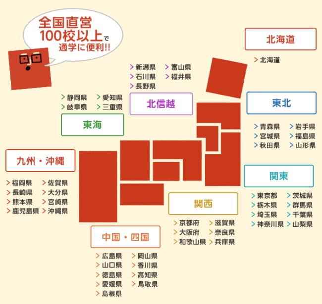 全国校舎地図