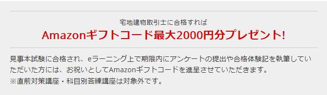 Amazonギフトコードをプレゼント