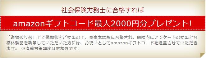 Amazonギフトコードプレゼント