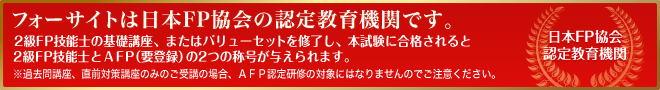 日本FP協会