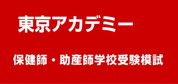 東京アカデミー 保健師・助産師