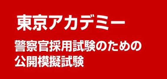 東京アカデミー 警察官採用試験 模擬試験