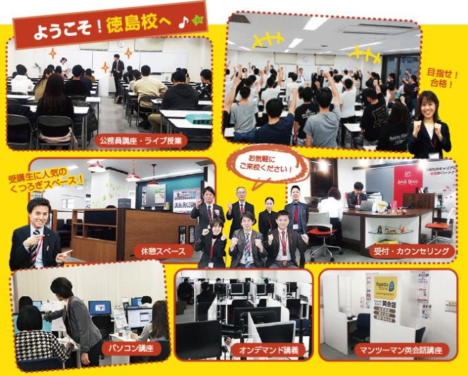 徳島校のアクセス