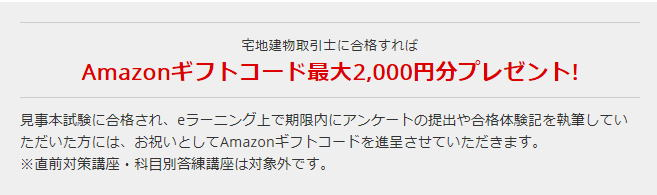 Amazonギフトコード