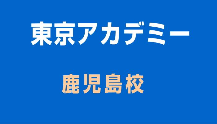東京アカデミー鹿児島校