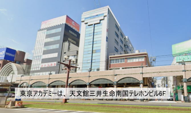 東京アカデミー 鹿児島校