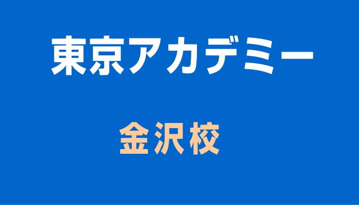 東京アカデミー金沢校