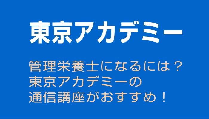東京アカデミーの管理栄養士講座