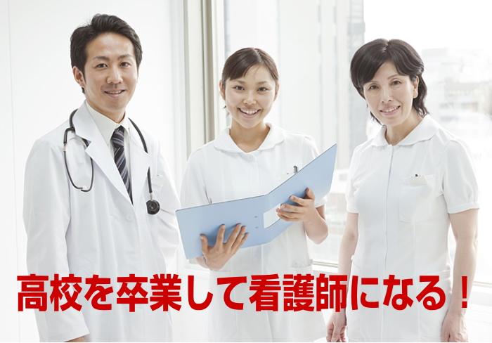 高校卒業して看護師になる