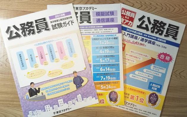 東京アカデミー ガイドブック