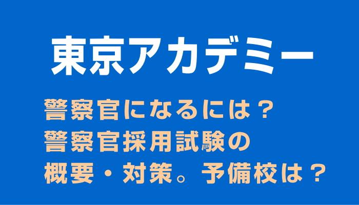東京アカデミー 警察官になるには