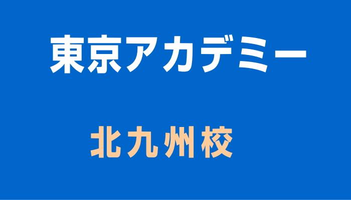 東京アカデミー北九州校