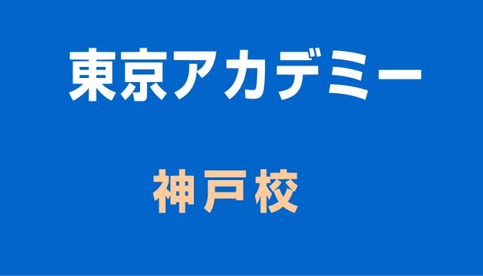 東京アカデミー神戸校