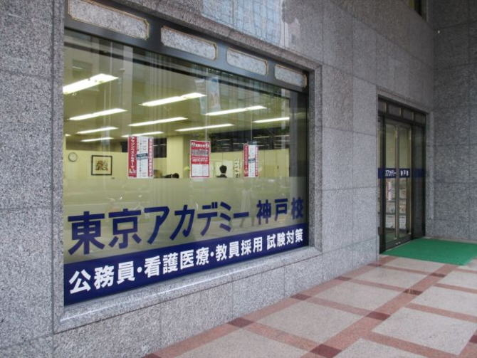 東京アカデミー 神戸校