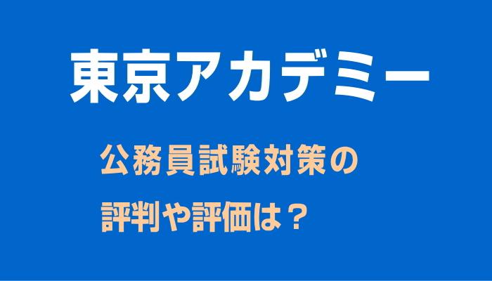 東京アカデミーの公務員試験対策 評判は?