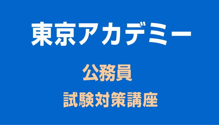 東京アカデミー公務員試験対策講座