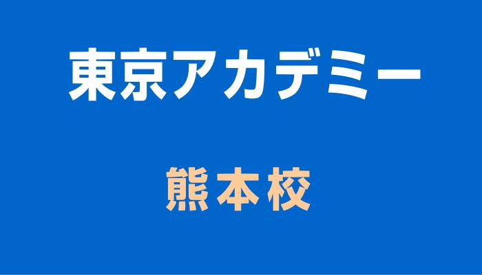 東京アカデミー熊本校