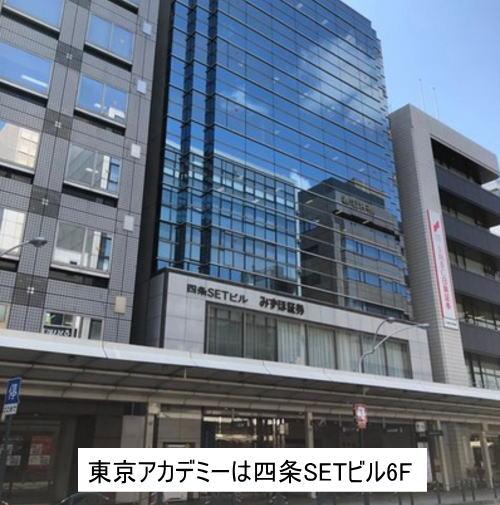 東京アカデミーの京都校舎
