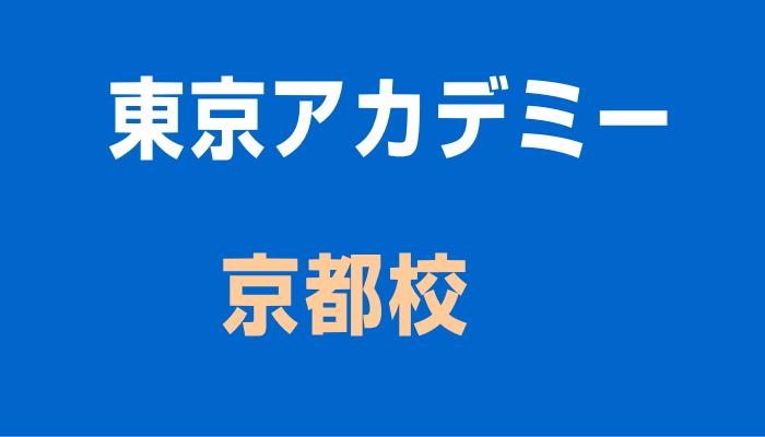 東京アカデミー 京都校
