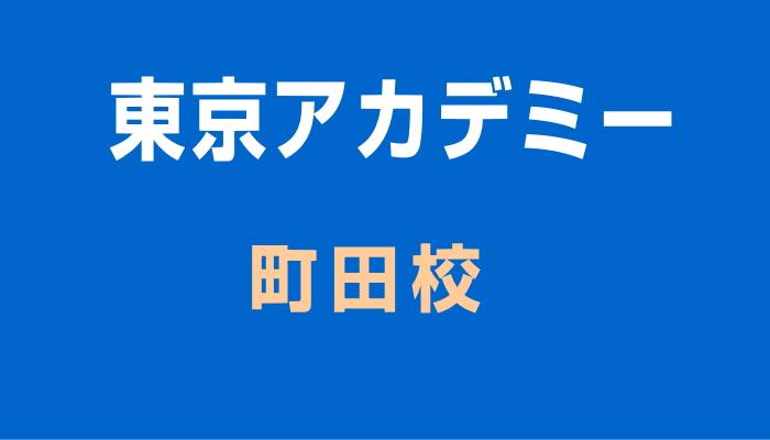 東京アカデミー町田校