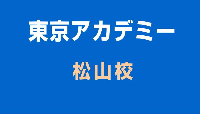 東京アカデミー松山校