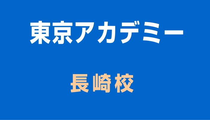 東京アカデミー長崎校
