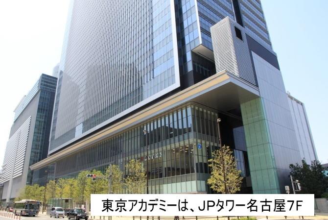 東京アカデミー 名古屋校のあるビル