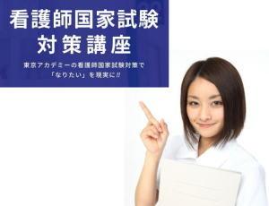 東京アカデミーの看護師国家試験対策講座