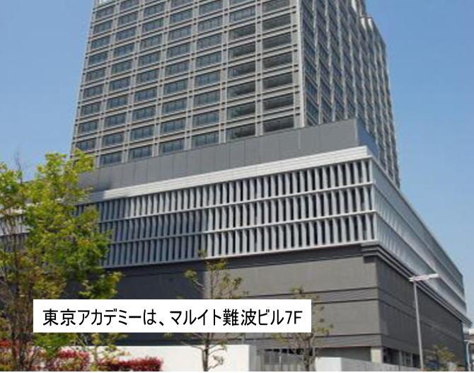東京アカデミー難波校