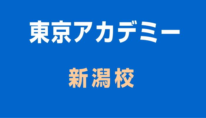 東京アカデミー新潟校
