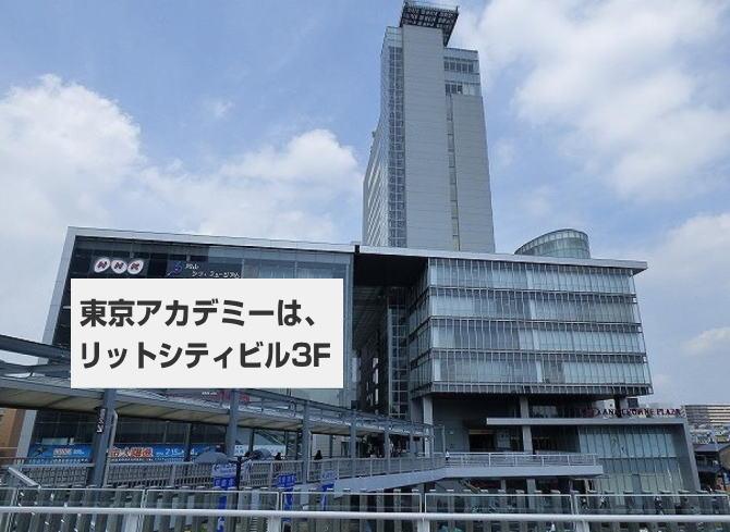 東京アカデミー岡山校