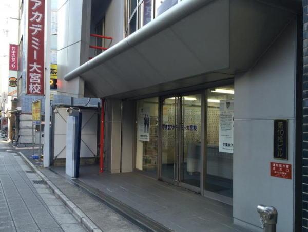 東京アカデミー大宮校
