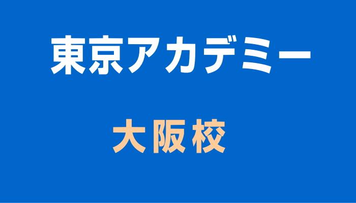 東京アカデミー大阪校