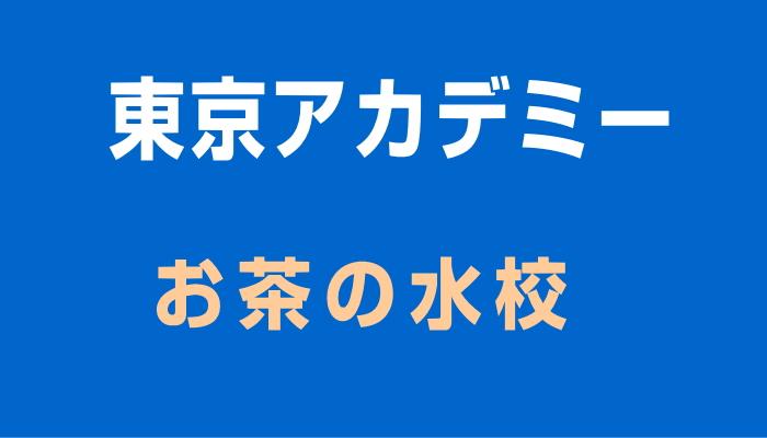 東京アカデミーお茶の水校