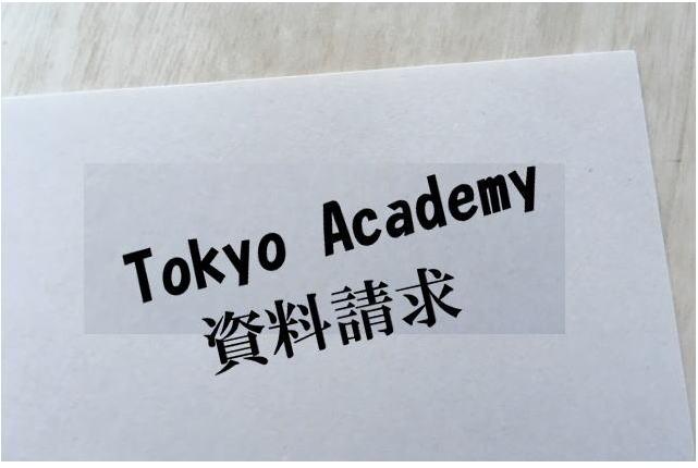 東京アカデミーに資料請求する