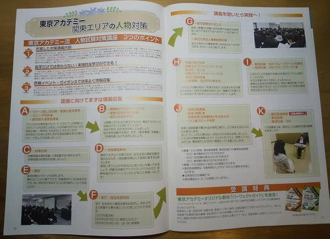 東京アカデミーのパンフレットの内容3