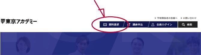 東京アカデミーにパソコンで資料請求する方法