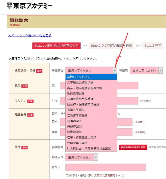 東京アカデミーの資料請求申込書の内容